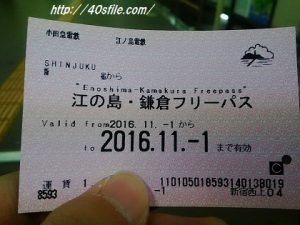 江ノ島・鎌倉フリーパス
