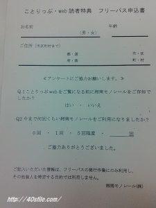 syounanmonorailpass-moushikomi