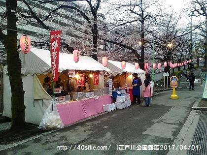 神田川江戸川公園露店2017