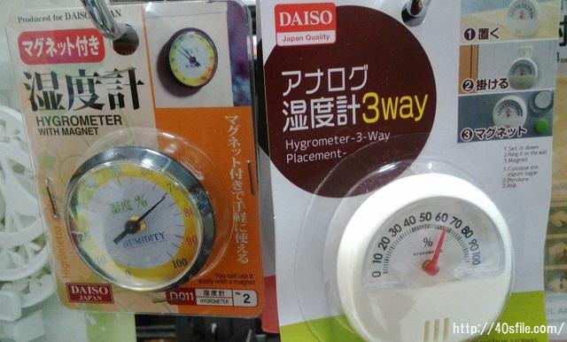 ダイソーの湿度計の売り場は?精度はどう?デジタルのはある? | くららく