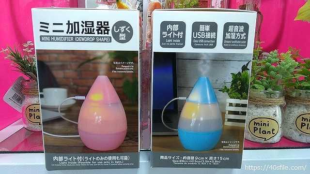 加湿 ダイソー ボトル ペット 器