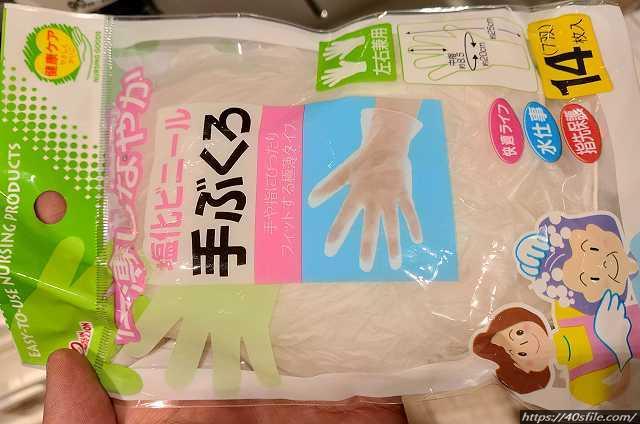 手袋 セリア ゴム