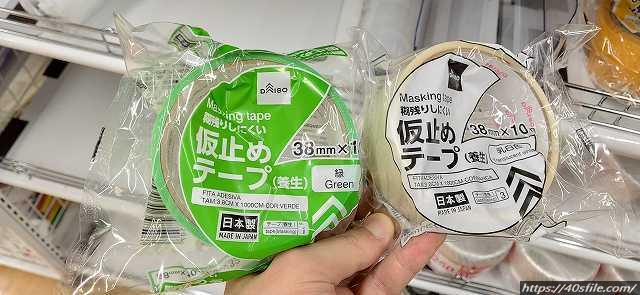 養成テープが安い、ダイソー等100均で比較、色の種類や長さ台風対策にも!